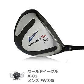 ワールドイーグル X-01_NV メンズ フェアウェイウッド3番 右利き用【add-option】