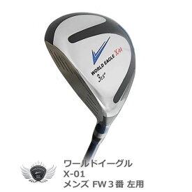 ワールドイーグル X-01_NV メンズ フェアウェイウッド3番 左利き用【add-option】