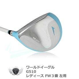 井戸木プロ推薦!ワールドイーグル G510 レディース フェアウェイウッド 3番[左利き用]