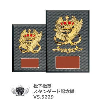 スタンダード記念楯Eタイプ【VS.5229】【松下徽章】【文字刻印代無料】