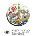 WINWIN STYLE ウィンウィンスタイル メガマーカー 七福神 スワロフスキークリスタル付き MM-100