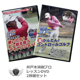 ゴルフレッスンDVD 井戸木鴻樹プロ 第1弾&第2弾 2枚組セット