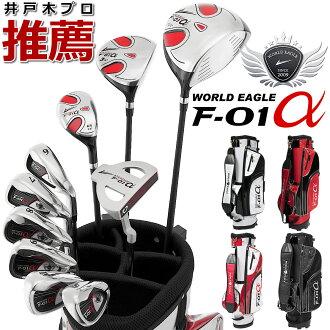 월드이 글 F-1 α 남성 13 점 골프 클럽 풀 세트 fs3gm