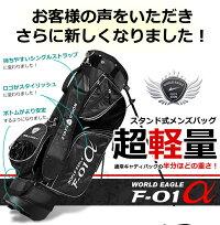 ワールドイーグルF-01αメンズスタンドバッグ【ブラック】【WORLDEAGLE】