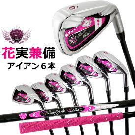 ゴルフ レディース アイアンセット ランキング上位の井戸木プロ推薦FLクラブシリーズ 人気のピンク色 WORLD EAGLE 特に初心者の方におすすめ【あす楽】