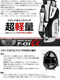 ゴルフバックF-01スタンドバッグ軽さだけでなくデュアルストラップを採用し持ち運びが楽々スタンドにより安定性・利便性も向上キャディバッグカートバッグ井戸木プロ推薦【あす楽】