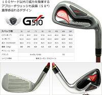 ワールドイーグルG510メンズアイアン8本セット【あす楽対応】