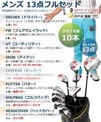 高級志向キャディバッグ付ゴルフクラブF-01α13点メンズセット打ちやすいドライバーやボールが良く上がるアイアンなど初心者の方でもラウンド出来る10本セットゴルフセットクラブセットゴルフクラブセット【あす楽】