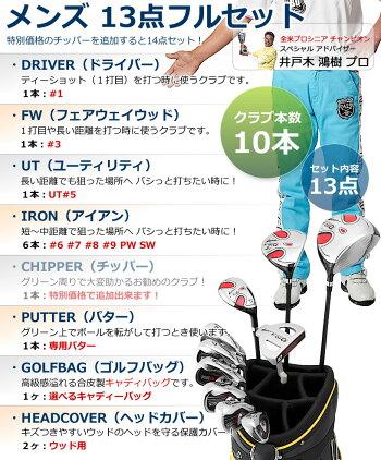 ワールドイーグルF-01α+CBXメンズ13点ゴルフクラブフルセット【右用】【初心者初級者ビギナー】【ポイント2倍】【最安値に挑戦】【送料無料】【あす楽】【02P09Jan16】
