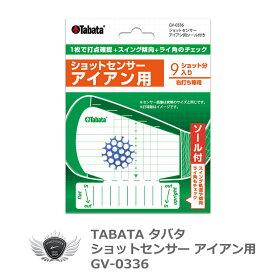 TABATA タバタ フィッティングショットセンサー アイアン用9枚入り GV-0336【sssnta】