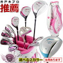 華やかに☆WE-FL-01+G510 レディース13点ゴルフクラブセット【add-option】【あす楽】
