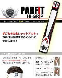 ゴルフパターグリップ「PARFITHi-GRIP」人気の太さ!極太グリップで手打ちを防止方向性が抜群に!ドット表面で雨や汗によるグリップの緩みを軽減【あす楽】