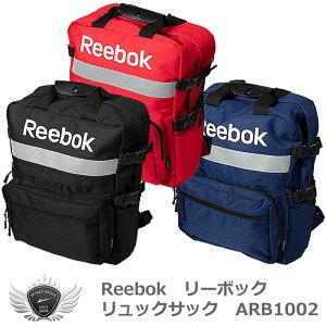 Reebok リーボック リュックサック ARB1002