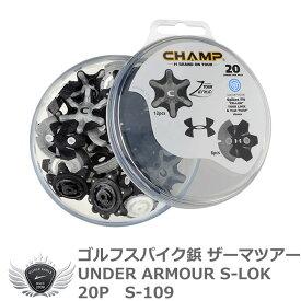 ライト ゴルフスパイク鋲 ザーマツアー UNDER ARMOUR S-LOK ブラック/シルバー 20P S-109