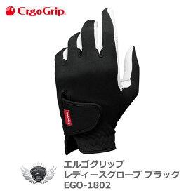 ERGO GRIP エルゴグリップ レディースグローブ ブラック EGO-1802 天然皮革 握りやすさを追求したゴルフグローブ