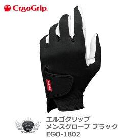 ERGO GRIP エルゴグリップ メンズグローブ ブラック EGO-1802 天然皮革 握りやすさを追求したゴルフグローブ