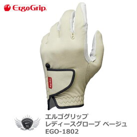 ERGO GRIP エルゴグリップ レディースグローブ ベージュ EGO-1802 天然皮革 握りやすさを追求したゴルフグローブ