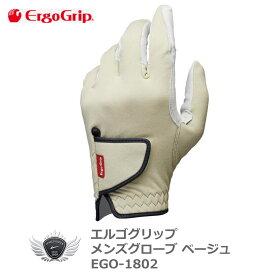 ERGO GRIP エルゴグリップ メンズグローブ ベージュ EGO-1802 天然皮革 握りやすさを追求したゴルフグローブ