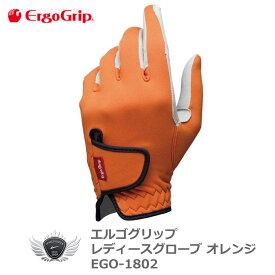 ERGO GRIP エルゴグリップ レディースグローブ オレンジ EGO-1802 天然皮革 握りやすさを追求したゴルフグローブ