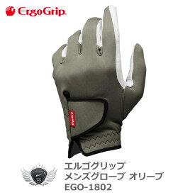 ERGO GRIP エルゴグリップ メンズグローブ オリーブ EGO-1802 天然皮革 握りやすさを追求したゴルフグローブ【あす楽】
