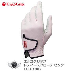 ERGO GRIP エルゴグリップ レディースグローブ ピンク EGO-1802 天然皮革 握りやすさを追求したゴルフグローブ