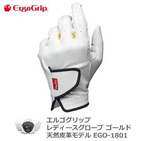 ERGO GRIP エルゴグリップ レディースグローブ ゴールド EGO-1801 オール天然皮革モデル 握りやすさを追求したゴルフグローブ