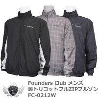FoundersClubメンズ裏トリコットフルZIPブルゾンFC-0212W