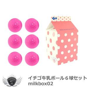 イチゴ牛乳ボール6球セット milkbox02