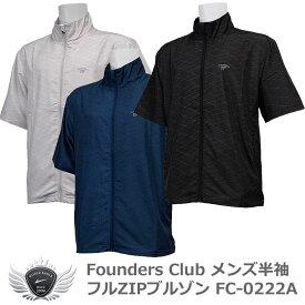 FOUNDERS CLUB ファウンダースクラブ 脱ぎ着も気軽な半袖ブルゾンで メンズ半袖フルZIPブルゾン FC-0222A