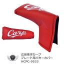 プロ野球 NPB!広島東洋カープ ブレード用パターカバー レッド HCPC-9533