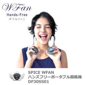 W Fan ダブルファン ハンズフリーポータブル扇風機 DF30SS01 第87回ギフトショー 新商品コンテスト準大賞受賞