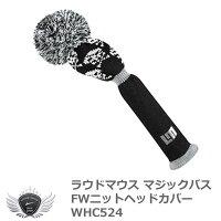 ラウドマウスマジックバスUTニットヘッドカバーWHC525