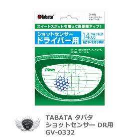 TABATA タバタ デカヘッド用ショットセンサー GV-0332