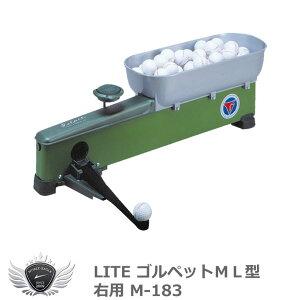 ライト ゴルペットML型 右用 M-183