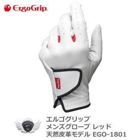 ERGO GRIP エルゴグリップ メンズグローブ レッド EGO-1801 オール天然皮革モデル 握りやすさを追求したゴルフグローブ