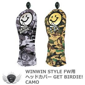 WINWIN STYLE ウィンウィンスタイル FW用ヘッドカバー GET BIRDIE! CAMO