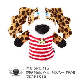MU SPORTS エムユースポーツ 豹柄Meluヘッドカバー FW用 703P1510 ミエコ・ウエサコ