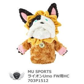MU SPORTS エムユースポーツ ライオンUmoヘッドカバー FW用 703P1512 ミエコ・ウエサコ