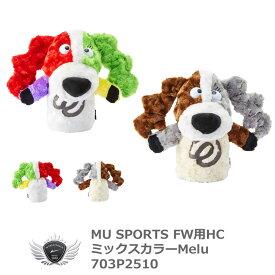 MU SPORTS エムユースポーツ ミックスカラーMelu FW用ヘッドカバー 703P2510 ミエコ・ウエサコ