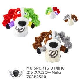 MU SPORTS エムユースポーツ ミックスカラーMelu UT用ヘッドカバー 703P2550 ミエコ・ウエサコ