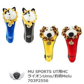 MU SPORTS エムユースポーツ ライオンUmo/豹柄Melu UT用ヘッドカバー 703P2556 ミエコ・ウエサコ