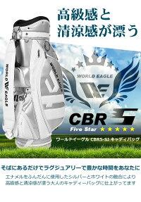ゴルフバッグ上質な高級感漂うオシャレなキャディバッグCBR5-SJシルバーふんだんにエナメルを使用清涼感のある大人の風格刺繍を要所に施した大胆なデザインカートバッグキャディーバッグメンズレディース