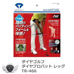 ダイヤゴルフ ダイヤプロパット レッグ TR-466