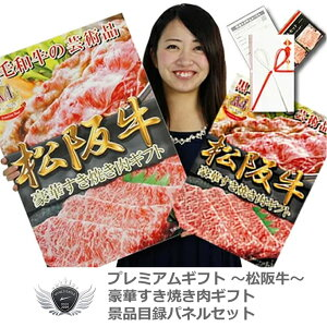 松阪牛 景品目録パネルセット すき焼きギフト 1402m-k01