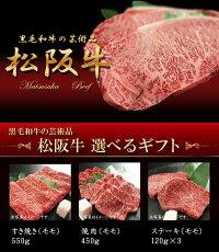 松阪牛景品目録パネルセット選べるギフト1.5万円コース1402m-e03