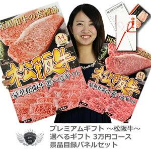 松阪牛 景品目録パネルセット 選べるギフト 3万円コース 1402m-e06