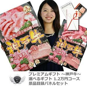 神戸牛 景品目録パネルセット 選べるギフト1.2万円コース 1402k-e02
