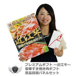 近江牛 景品目録パネルセット すき焼きギフト バラ切り落とし350g 1501o-k01