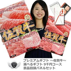 佐賀牛 景品目録パネルセット 選べるギフト9千円コース 1409s-e03