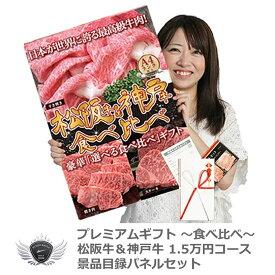 松阪牛&神戸牛 景品目録パネルセット 食べ比べギフト1.5万円コース 1402c-e01【あす楽】